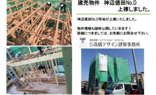 建売物件 神辺徳田NoD 上棟しました。