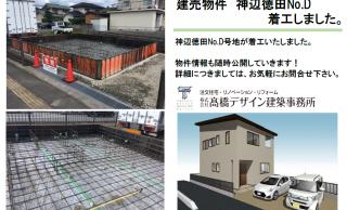建売物件 神辺徳田NoD 着工しました。