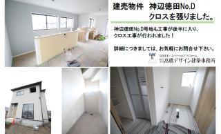 建売物件 神辺徳田NoD クロス工事を行いました。