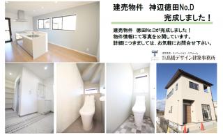 建売物件 神辺徳田NoD 完成しました。