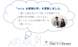 voice お客様の声を更新しました。