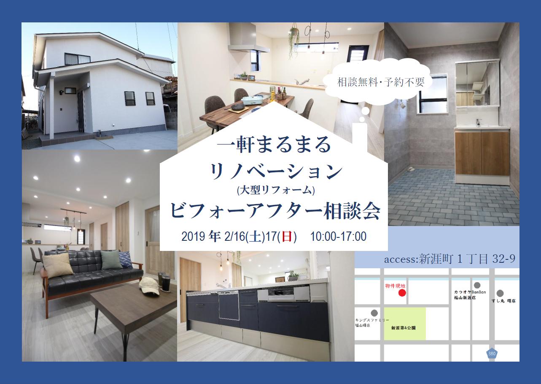 2019年2月16日/17日 新涯モデル 見学会・相談会開催!!