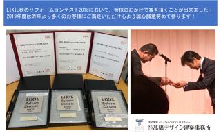 LIXIL秋のリフォームコンテスト2018で受賞致しました!