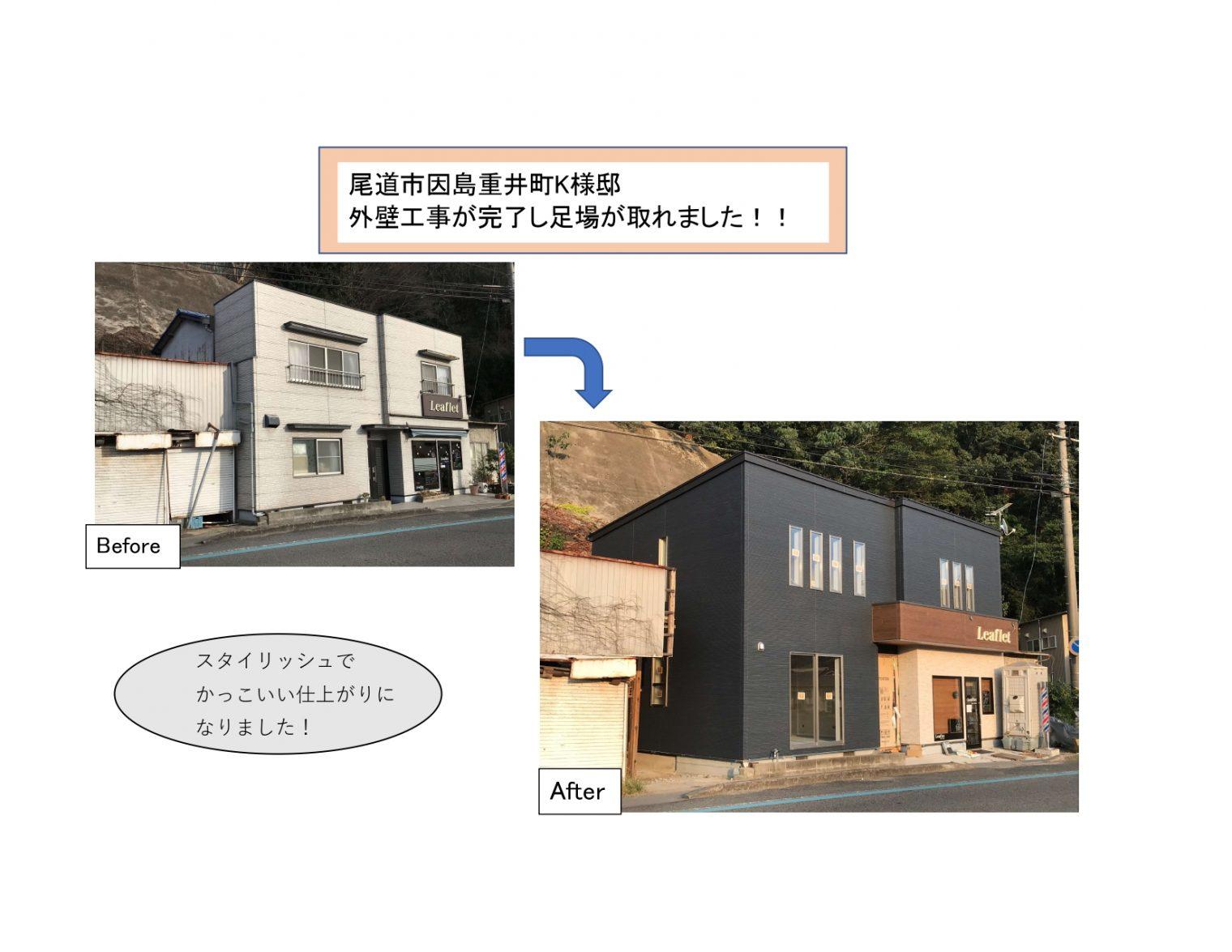 尾道市K様邸 外壁工事完了しました!