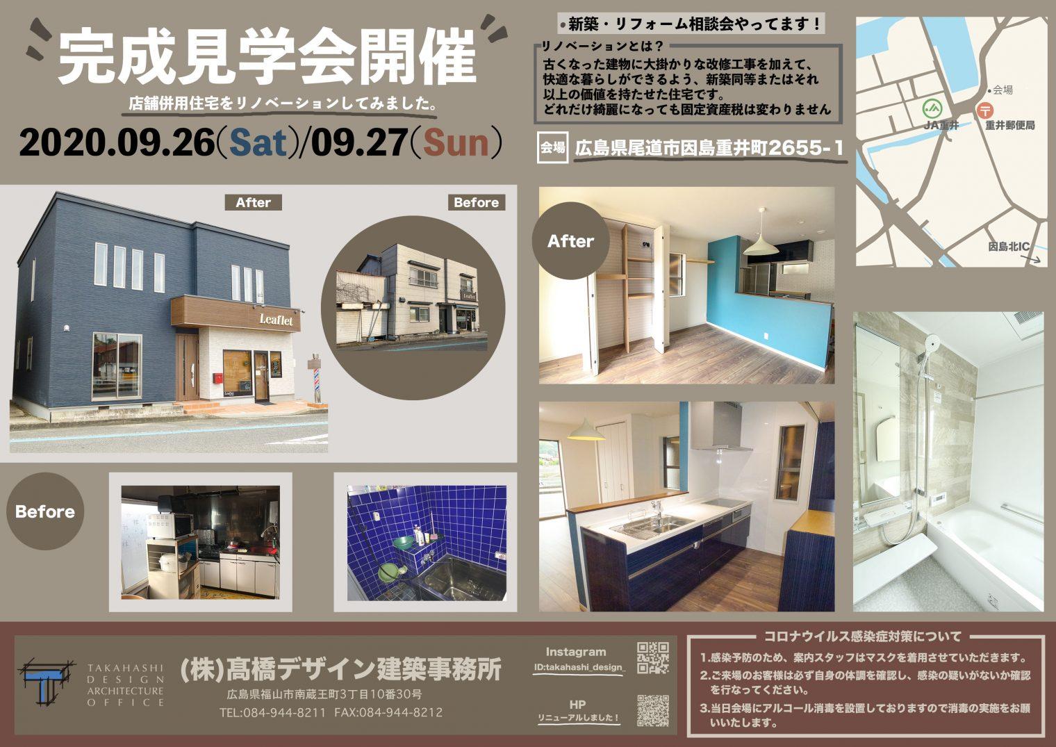 尾道市K様邸完成見学会開催します!!