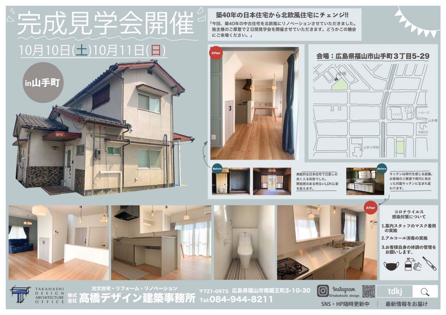 山手町リノベーション物件オープンハウス開催します!