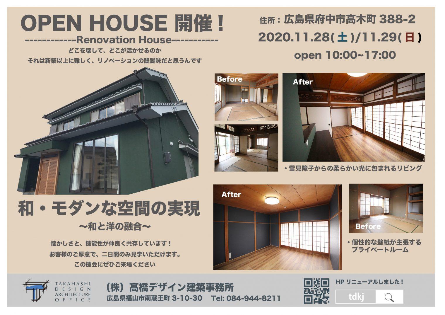 府中市リノベーション物件オープンハウス開催します!!