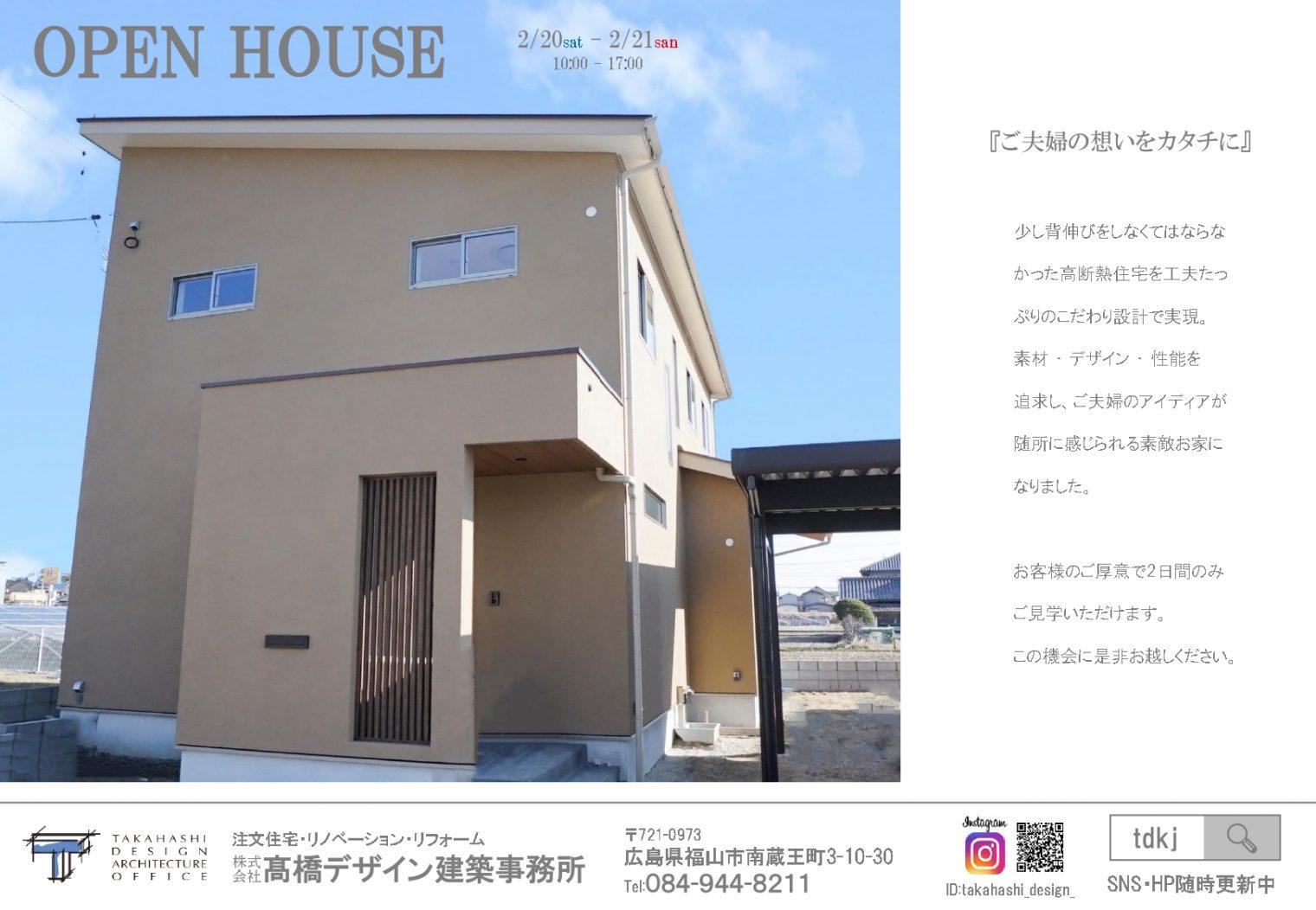 駅家町万能倉 注文住宅 完成見学会を開催します!!