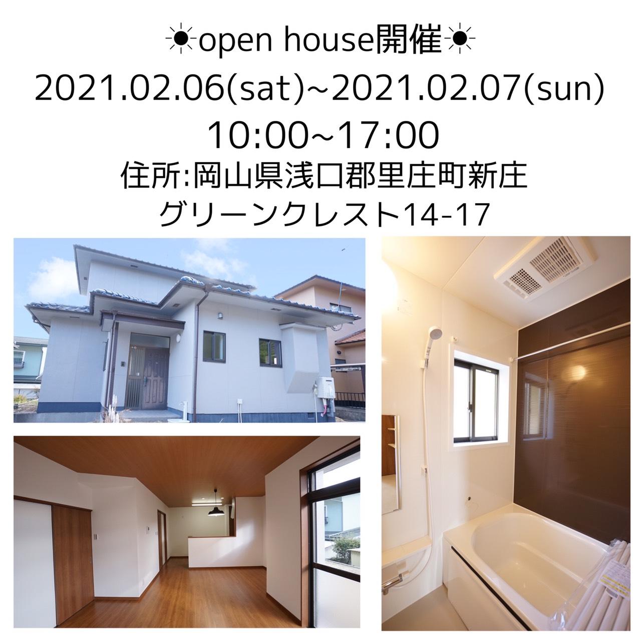 岡山県浅口郡里庄町オープンハウス開催します!!