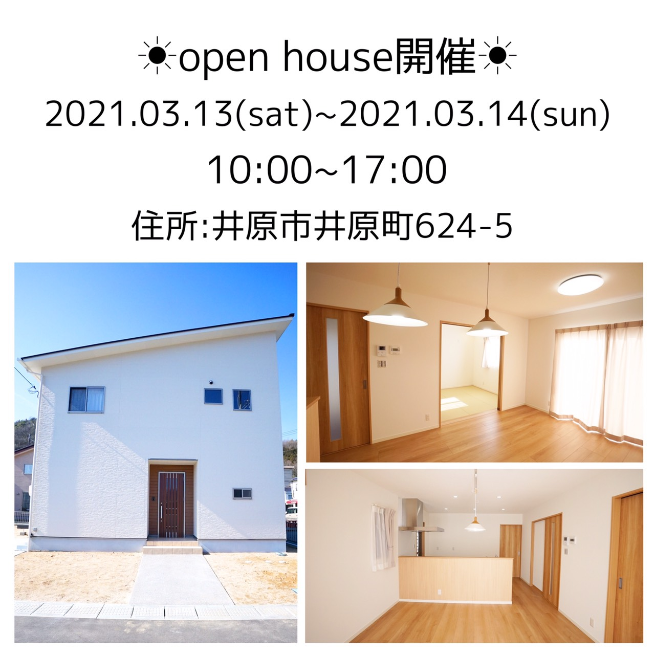 シンプルハウス井原オープンハウス開催します!