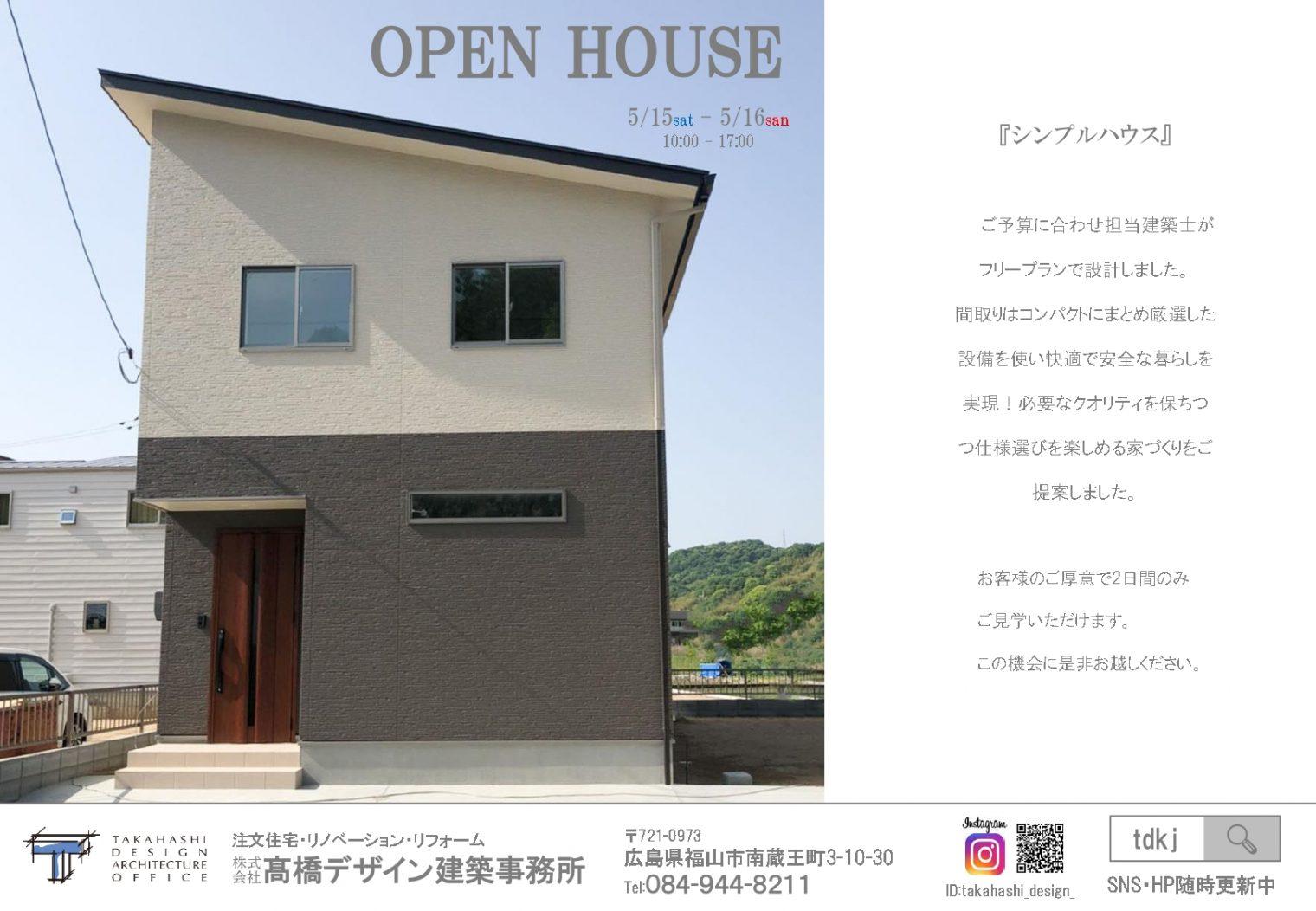 福山市赤坂町 注文住宅 完成見学会を開催します!!