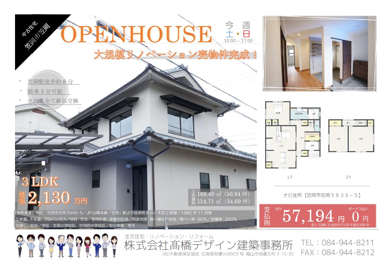 笠岡市笠岡オープンハウス開催いたします‼